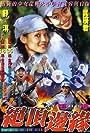 Shan ding shan de zhong sheng (1999)