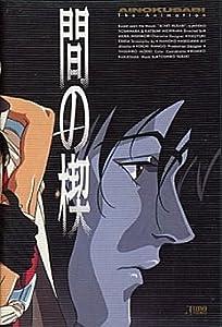 Watch funny movies list Ai no kusabi 1 by Ai Guchi [2k]