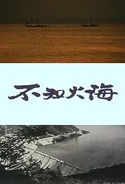 The Shiranui Sea Poster