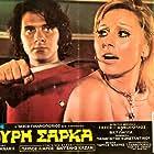 Agouri sarka (1974)