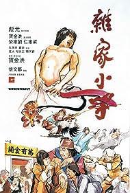 Za jia xiao zi (1979)