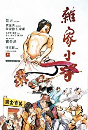 Za jia xiao zi (1979) Poster - Movie Forum, Cast, Reviews