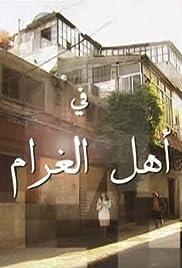 Ahl Al-Gharam Poster