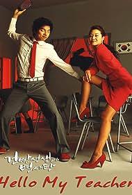 Kong Hyo-Jin and Gong Yoo in Hello My Teacher (2005)
