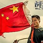 Zhan lang II (2017)