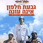 Gavri Banai, Shaike Levi, and Yisrael Poliakov in Giv'at Halfon Eina Ona (1976)