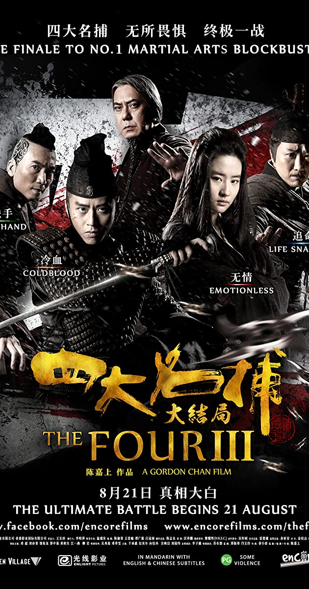 Subtitle of The Four 3