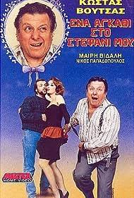Ena agathi sto stefani mou (1989)