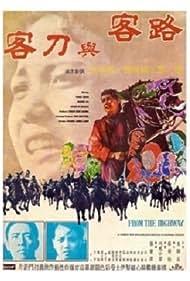 Lu ke yu dao ke (1970)