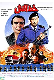 Khatt-e atash (1993)