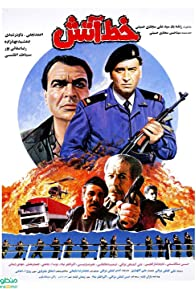 Primary photo for Line of Fire