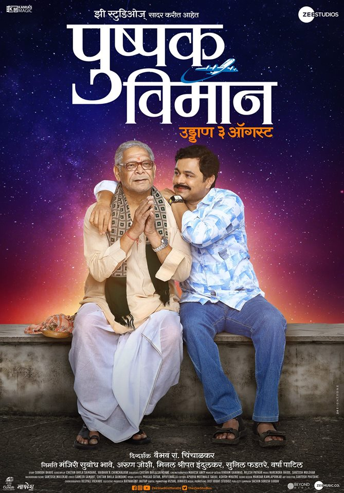 Pushpak Vimaan 2018 Marathi PreDVDrip 400MB Download