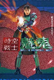 Space Hunter Miki Poster