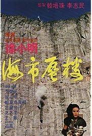 Hai shi shen lou (1987) film en francais gratuit
