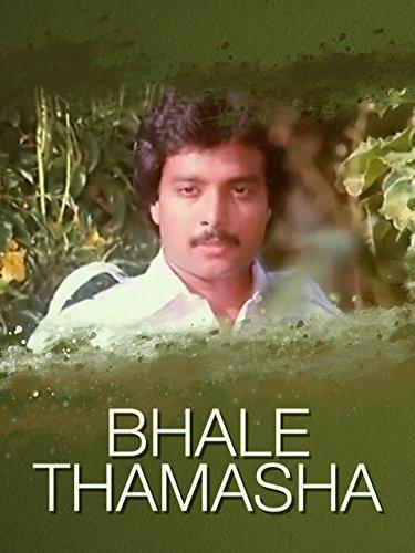 Bhale Thamasha ((1983))