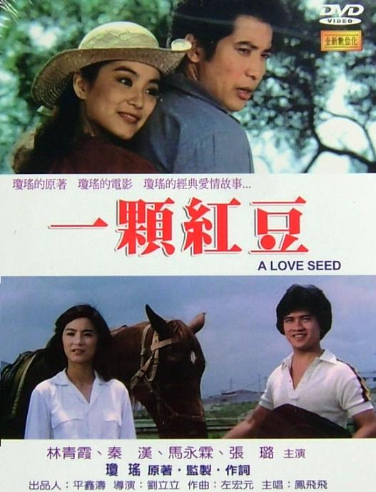 Yi ke hong dou (1979)