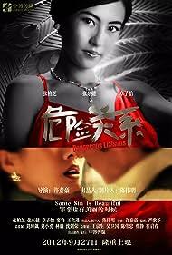 Wi-heom-han gyan-gye (2012)