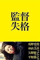 Kantoku shikkaku (2011) Poster