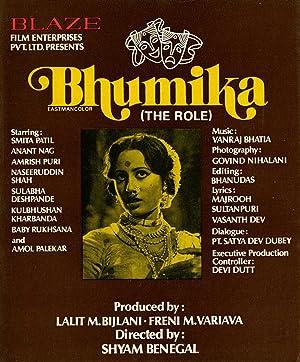 Bhumika movie, song and  lyrics