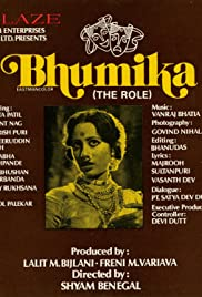 Bhumika (1977) Poster - Movie Forum, Cast, Reviews