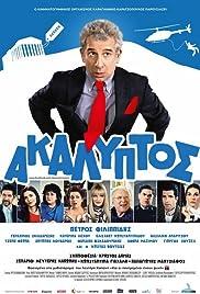 akalyptos 2013