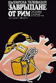 Zavrashtane ot Rim (1977)