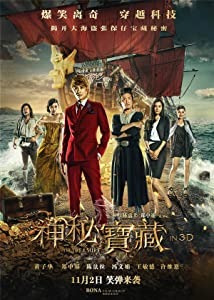 Shen mi bao zang download movie free