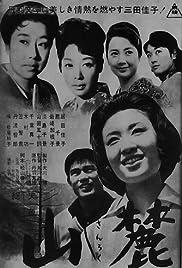 Sanroku Poster