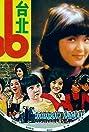 Taibei liu shi liu (1977) Poster