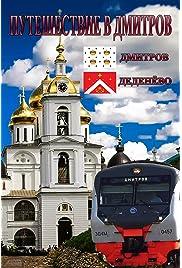 Travel to Dmitrov