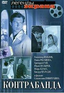 Downloading movie sites Kontrabanda [mov]