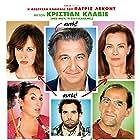 Carole Bouquet, Christian Clavier, Valérie Bonneton, Rossy de Palma, and Stéphane De Groodt in Une heure de tranquillité (2014)