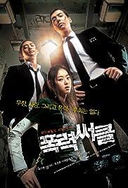 Pongryeok-sseokeul Poster