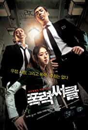 Watch Movie Gangster High (2006)