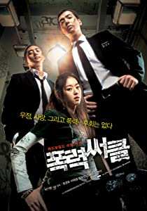 Gangster High movie download in hd