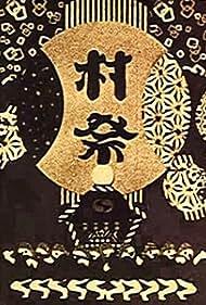 Jidô shôka eiga: Muramatsuri (1930)