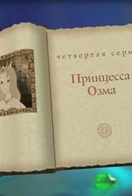 Printsessa Ozma (2000)