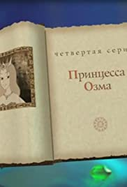 Printsessa Ozma Poster