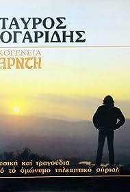 Oikogeneia Zardi (1983)