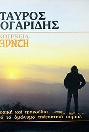 Oikogeneia Zardi Poster