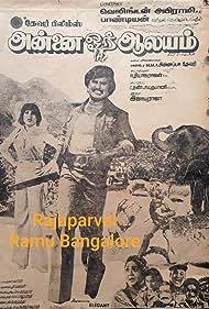 Rajinikanth and Sripriya in Annai Oru Aalayam (1979)