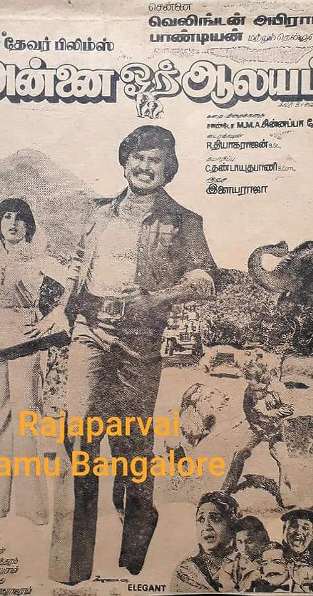 Annai Oru Aalayam Torrent Download