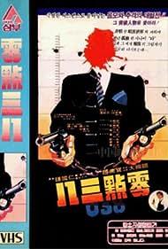 Ling dian san ba (1980)
