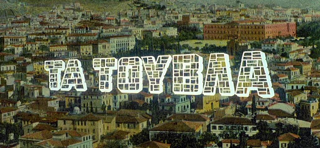 Ta touvla (1985)