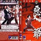 E ye (1980)