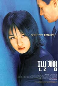 Ha Ji-Won in Jinshil game (2000)
