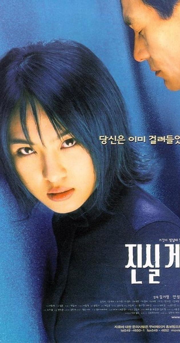 Image Jinshil game