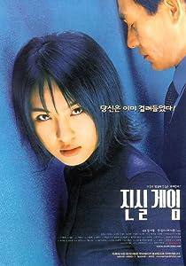 Movies direct downloads Jinshil game South Korea [[480x854]