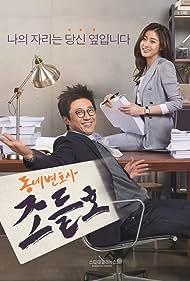Dong-ne-byeon-ho-sa Jo Deul-ho (2016)
