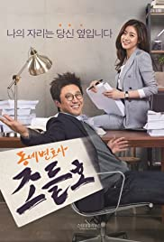 Neighborhood Lawyer Jo Deul-ho Poster